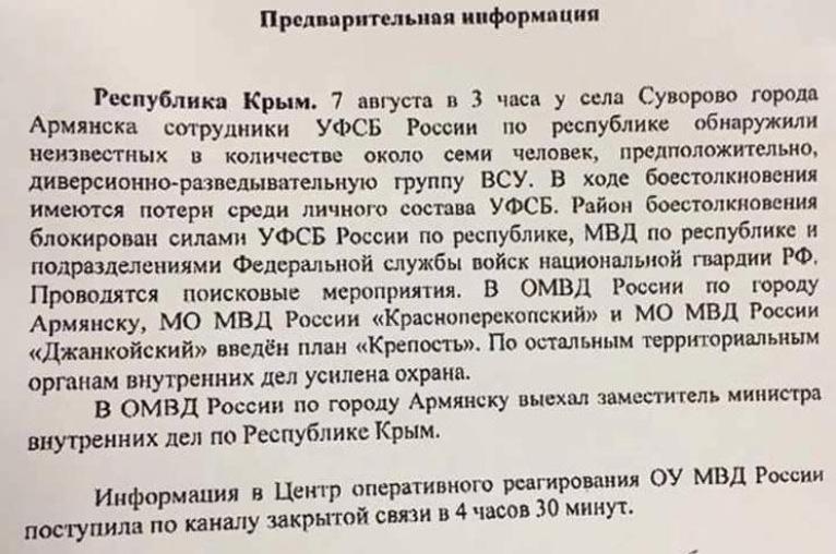 """Работа КПВВ """"Чаплинка"""" на границе с оккупированным Крымом частично разблокирована, - Слободян - Цензор.НЕТ 450"""